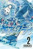 キスアンドクライ コミック 1-2巻セット