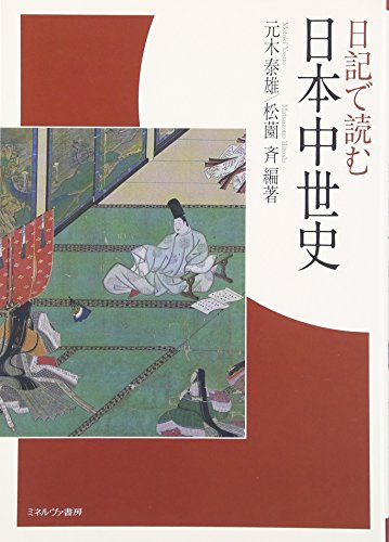 日記で読む日本中世史の詳細を見る