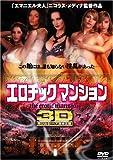 エロチックマンション [DVD]