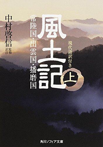 風土記 (上) 現代語訳付き (角川ソフィア文庫)の詳細を見る