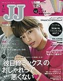 JJ(ジェイジェイ) 2018年 01 月号 [雑誌]