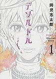デゾルドル / 岡児志太郎 のシリーズ情報を見る