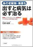 体の老廃物・毒素を出すと病気は必ず治る―毎朝「ニンジンジュース一杯健康法」で、クスリいらずの体になる!
