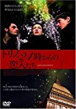 トリノ、24時からの恋人たち [DVD] 画像