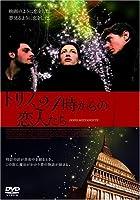 トリノ、24時からの恋人たち [DVD]