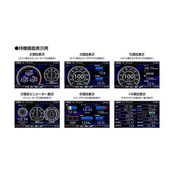 コムテック レーダー探知機 3.2インチ液晶・...の紹介画像7