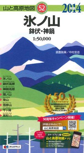山と高原地図 氷ノ山 鉢伏・神鍋 (登山地図 | マップル)