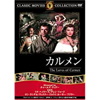 カルメン [DVD] FRT-121