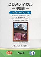 CDメディカル —単語編— Advanced 500