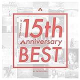 【早期購入特典あり】川嶋あい 15th Anniversary BEST(初回生産限定盤)(DVD付)(デビュー13年目~15年目の写真を使用したポストカード付)