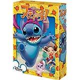 スティッチ! BOX1 [DVD]