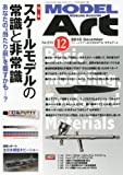 MODEL Art (モデル アート) 2010年 12月号 [雑誌]