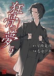 狂骨の夢(5)<狂骨の夢> (カドカワデジタルコミックス)