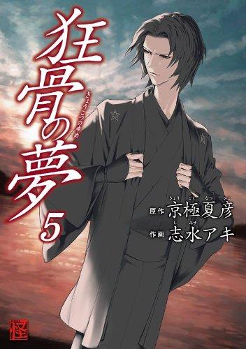 狂骨の夢(5) (カドカワデジタルコミックス)の詳細を見る