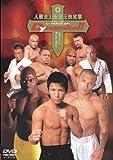 K-1 PREMIUM 2004 Dynamite!! [DVD]