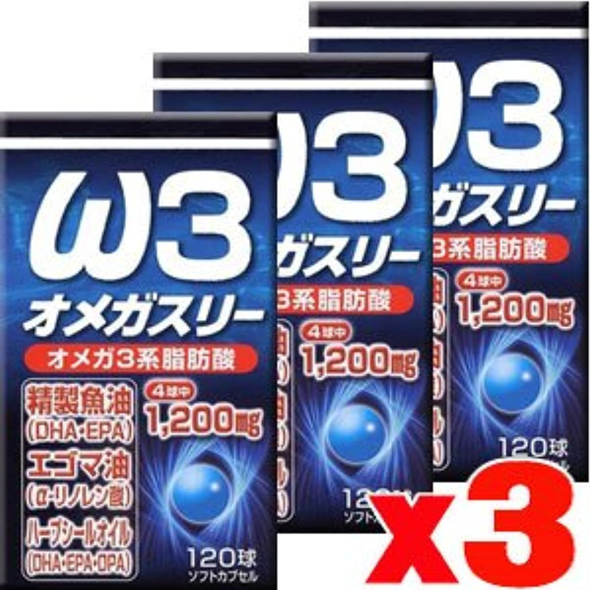 部分区迅速ユウキ製薬 オメガスリー 120球x3個(4524326201898)