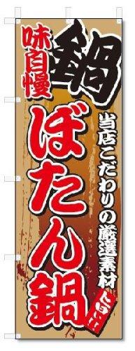 のぼり のぼり旗 味自慢 ぼたん鍋(W600×H1800)
