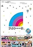 アメトーーク! DVD 19の画像