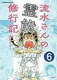 流水さんの霊能修行記(分冊版) 【第6話】 (あなたが体験した怖い話)