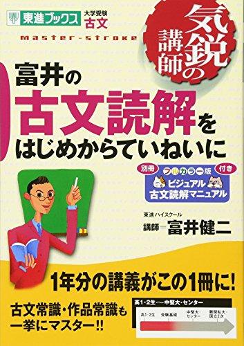 富井の古文読解をはじめからていねいに (東進ブックス―気鋭の講師シリーズ)の詳細を見る