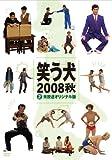 笑う犬2008秋 2 未放送オリジナル版[DVD]