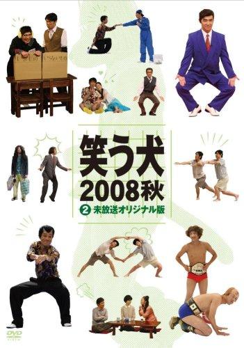 笑う犬2008 秋Vol.2 [DVD]の詳細を見る