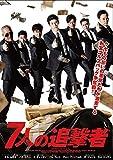 7人の追撃者 [DVD]