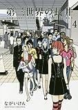 第三世界の長井 4 (ゲッサン少年サンデーコミックス)