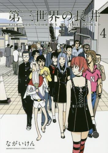 第三世界の長井 4 (ゲッサン少年サンデーコミックス)の詳細を見る