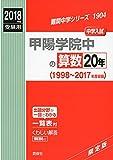 甲陽学院中の算数20年   2018年度受験用赤本 1904 (難関中学シリーズ)