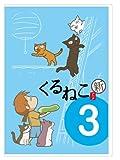 くるねこ<新>3[DABA-4491][DVD] 製品画像