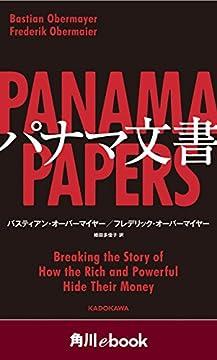パナマ文書の書影