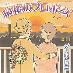 グッチ裕三「最後のプロポーズ」のジャケット画像