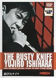 【動画】錆びたナイフ