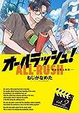 オールラッシュ! 映画を作る物語 コミック 1-2巻セット