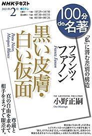 フランツ・ファノン『黒い皮膚・白い仮面』 2021年2月 (NHK100分de名著)