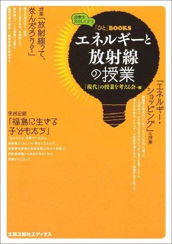 エネルギーと放射線の授業 (「ひと」BOOKS)の詳細を見る