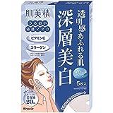 【まとめ買い】肌美精 うるおい浸透マスク(深層美白タイプ)5枚入 ×2セット