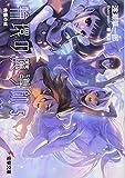 輪環の魔導師〈5〉傀儡の城 (電撃文庫)