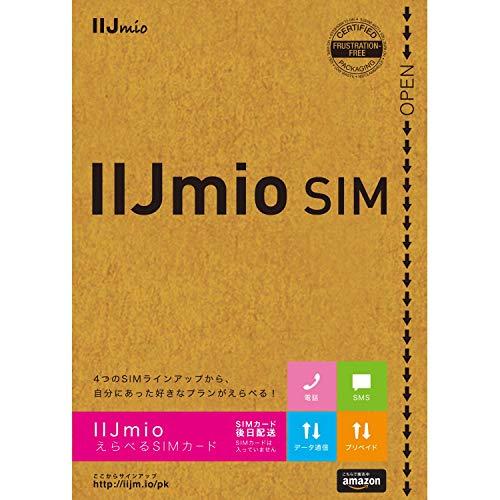 【初期費用3,000円が無料】Amazonで「IIJmioえらべるSIMカード エントリーパッケージ」販売開始