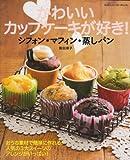 かわいいカップケーキが好き!シフォン・マフィン・蒸しパン (ヒットムックお菓子・パンシリーズ)