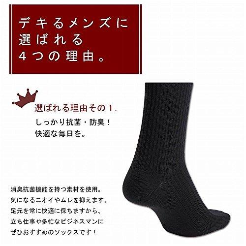 【メンズ 靴下】 抗菌防臭 ビジネス リブソックス 【10足セット】 26〜28cm 大きめサイズ
