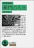 俳諧随筆蕉門の人々 (岩波文庫 緑 106-2)