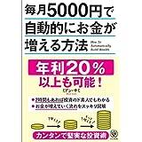 毎月5000円で自動的にお金が増える方法
