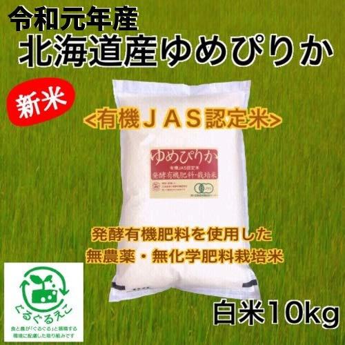 【令和元年産・新米】【有機JAS認定米.無農薬.無化学肥料】ゆめぴりか 白米 10kg【北海道産】