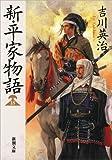 新・平家物語(十八) (新潮文庫)
