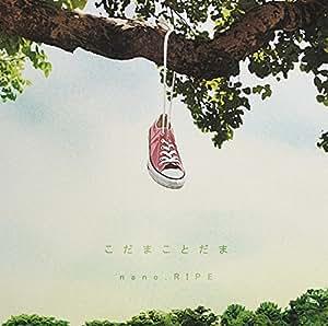 こだまことだま(DVD付)