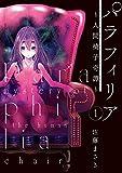 パラフィリア~人間椅子奇譚~ / 佐藤 まさき のシリーズ情報を見る