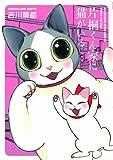 片桐くん家に猫がいる / 吉川 景都 のシリーズ情報を見る