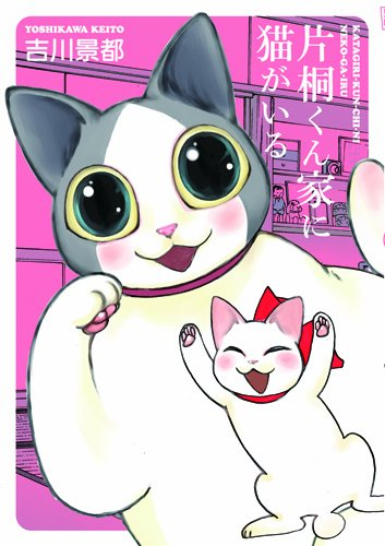 片桐くん家に猫がいる (Bunch Comics Extra)の詳細を見る
